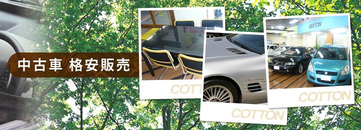 中古車在庫紹介 外車 買取 中古車 横浜市 都筑区